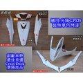 [車殼通]適用:光陽GP125鼓煞單色烤漆,珍珠白,7項$3000,Cross Dock景陽部品,