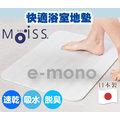 【免運】日本Moiss快適浴室地墊(方型波浪紋) 更優於珪藻土的浴墊/腳踏墊/日本原裝進口/日本製/現貨