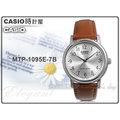CASIO 時計屋 卡西歐手錶 MTP-1095E-7B 男錶 指針錶 皮革錶帶 礦物玻璃鏡面 日常生活防水