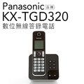 【贈eneloop充電電池】Panasonic 國際牌 KX-TGD320 TW DECT數位答錄無線電話【公司貨】