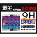 9H 玻璃螢幕保護貼 全台首創永久保固 膜王 日本旭硝子 Samsung Galaxy Note4 NOTE 4/N910U 強化玻璃 螢幕保貼 耐刮 抗磨 防指紋 疏水疏油