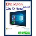『高雄程傑電腦』Microsoft 微軟 Windows 10 Home 【 64Bit 日文家用隨機版 Japan】 Win10 正版 作業系統