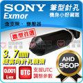 SONY Exmor AHD 960P 筆型 子彈 針孔 偽裝 攝影機 監視器 適 監視 監控 DVR 含稅【安防科技特搜網】