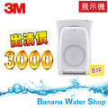 【Banana Water Shop】3M-淨呼吸超濾淨空氣清淨機 CHIMSPD-02UCLC (8坪) ★展示機 出清特賣