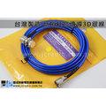 KAI-YUAN 台灣製造3D銀線 5米 無線電專用銀線/車線/訊號線/饋線