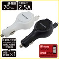 *【owltech-kuboq】0.7M 2.5A Micro USB捲線車充-光華成功