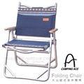 【台灣 CAMPING ACE】大山地民族風鋁合金雙層強力休閒椅(600D耐磨布+氣墊座椅) 輕薄摺疊椅.露營折合椅.折疊椅.大川椅.巨川椅 藍 ARC-812