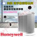 =易購網=✦全館免運✦ 美國 Honeywell 靜音型抗敏系列空氣清淨機 (HPA-100APTW)
