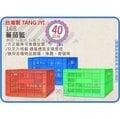 =海神坊=台灣製 TANG JYI 168 蕃茄籃 搬運籃 果菜籃 水果籃 香蕉籃 收納籃 儲運籃 分類籃 40L