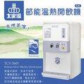 大家源 6.5L節能溫熱開飲機 飲水機TCY-5601 =304不鏽鋼熱膽材質=