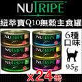 紐萃寶NUTRIPE貓罐主食罐-無穀Q10活力系列95g【一箱24罐】