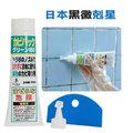 日本進口 矽利康專用 黑霉剋星AZUMA除霉凝膠(150g)