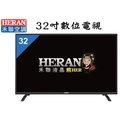 禾聯 32吋 LED液晶電視HD-32DC7