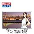 HERAN禾聯32吋HiHD LED液晶HD-32DF9