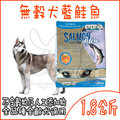 *汪汪寵物*【ADDICTION自然癮食】《WDJ》無穀犬藍鮭魚-1.8公斤(1.8kg)