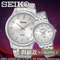 CASIO 卡西歐 手錶 專賣店 國隆 SEIKO 精工 SUR141P1 + SUR799P1 對錶 石英錶 不鏽鋼錶殼錶帶 藍寶石水晶 防水