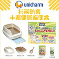 〈免運〉unicharm-抗菌防臭半罩雙層貓砂盆