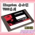 『高雄程傑電腦』 金士頓 V300 120GB 2.5吋 SATAⅢ 固態硬碟 ( SV300S37A/120G) SSD