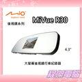 『高雄程傑電腦』 Mio MiVue™ R30 大螢幕 後視鏡 行車記錄器
