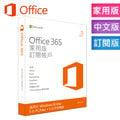 ★【 華克電腦 】 微軟 Microsoft Office 365 家用版 5人版 全功能 一年期訂閱服務