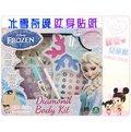 麗嬰兒童玩具館~迪士尼-冰雪奇緣Frozen-彩繪 DIY 紋身貼紙-讓孩子擁有發揮藝術天份的空間!