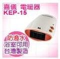 【儷得家電】-嘉儀- 陶瓷電暖器 KEP15/KEP-15