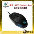 『高雄程傑電腦』 Logitech 羅技 Daedalus Apex G303 高效能滑鼠