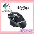 『高雄程傑電腦』 Logitech 羅技 G602 無線遊戲滑鼠