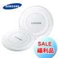 ☆福利品☆ Samsung Galaxy Note5 / S6 Edge+ 專用 EP-PG920I 原廠環型無線充電板-白色 (平行輸入)