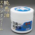 【日高W.F.】北海道100%純馬油GOLD ~無香料 無著色~120ml