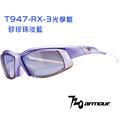 【凹凸眼鏡】澳洲720armour Speeder RX-T947RX-3 光學運動型專用鏡框--提供六期零利率
