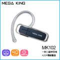 MEGA KING MK102 支援一對二功能藍牙耳機/神腦貨 HTC Desire 728/820s/816/826/820/626/EYE/One A9/M8/M9/E9/M9+/E9+/M9s/..