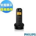 (強檔促銷)PHILIPS飛利浦數位無線電話D1201/D1201B 黑色