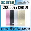 HANG 20000系列 H106 鋁合金行動電源 額定容量10200mAh 大容量 雙輸出 移動電源 BSMI認證