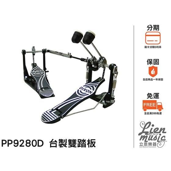 『立恩樂器』 ★ 免運分期★  DIXON 9280 雙踏 專業 大鼓雙踏板 台灣製造 PP9280D