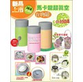 CI-550A馬卡龍超真空食物燜燒罐550ml ~優質#304材質~