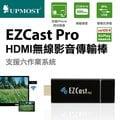 【電子超商】登昌恆 UPMOST EZCast Pro HDMI無線影音傳輸棒