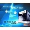 『高雄程傑電腦』 XYZprinting - 3D 列印機 【 da Vinci 1.0A 】3D印表機 加送  600克 線材匣一個