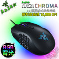 [ PC PARTY ] 雷蛇 Razer Naga CHROMA 那伽梵蛇 RGB 全彩 右手專用 雷射滑鼠