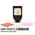 LED-VL013 小型補光燈 3200K-5500K 三色片可調