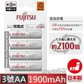 【民權橋電子】FUJITSU富士通 HR-3UTC(4B) 1900mAh 低自放鎳氫3號AA可回充2100次充電電池