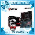 MSI 微星 970 GAMING 主機板
