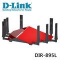 D-LINK DIR-895L Wireless AC5300 雙核三頻 Gigabit 無線路由器