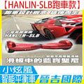 【晉吉國際】HANLIN-SLB跑車款-小炫風-智能平衡電動滑板
