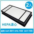 【預購】HEPA濾心2入 適用HAP-801APTW/HPA-160TWD1/HHT-155APTW 等機型 規格同HRF-HX2-AP