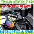 【晉吉國際】手機音樂FM調頻迷你發射器/兼免持聽筒-ETGU-HL01-通過NCC認證有保障