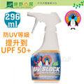 《綠野山房》Penguin 美國 296ml 抗UV噴劑 衣物專用 防UV等級可提升到UPF 50+ P2344