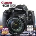 Canon EOS 750D+18-135 STM公司貨