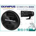 數位小兔【Olympus EZ-M4015 Pro 鏡頭蓋 LC-72C】40-150mm f/2.8 PRO 原廠