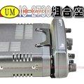 ☆波霸無線電☆ ICOM IC-2730A 組合座 分離面板結合架 固定組合架 車機架 面板分離固定座 IC-2730